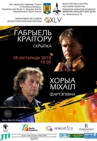 Concert-eveniment la Minsk
